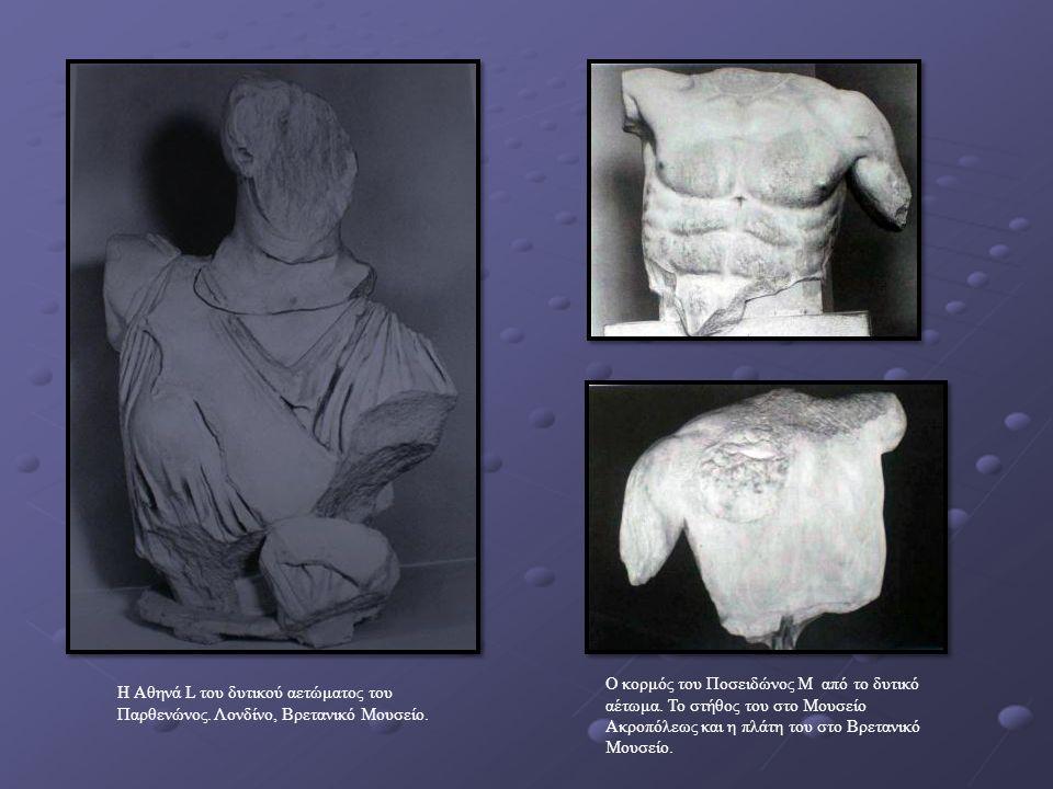 Η Αθηνά L του δυτικού αετώματος του Παρθενώνος. Λονδίνο, Βρετανικό Μουσείο.