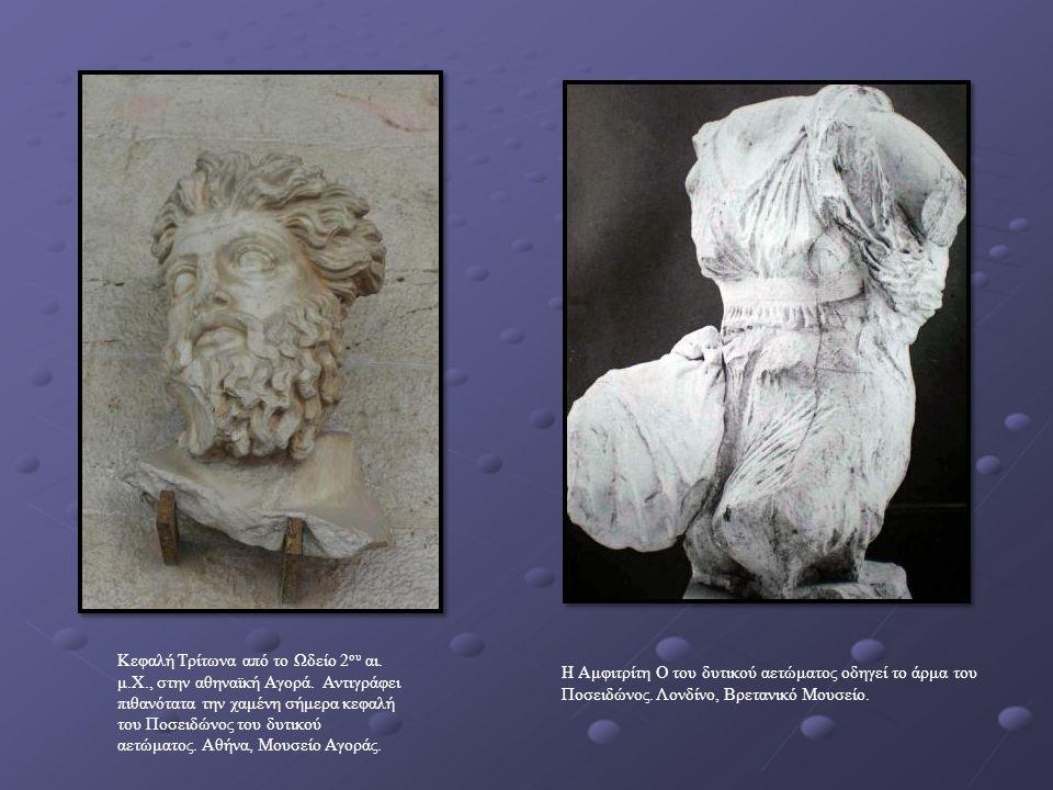 Κεφαλή Τρίτωνα από το Ωδείο 2 ου αι. μ.Χ., στην αθηναϊκή Αγορά.