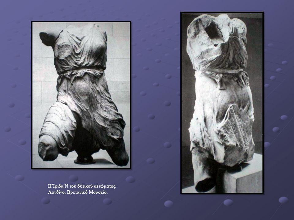 Η Ίριδα Ν του δυτικού αετώματος. Λονδίνο, Βρετανικό Μουσείο.