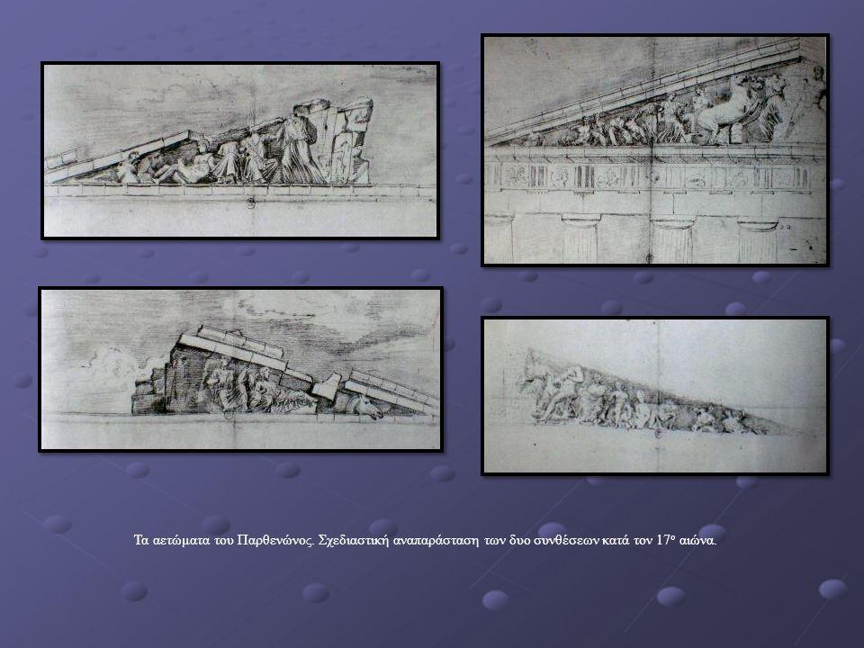 Τα αετώματα του Παρθενώνος. Σχεδιαστική αναπαράσταση των δυο συνθέσεων κατά τον 17 ο αιώνα.