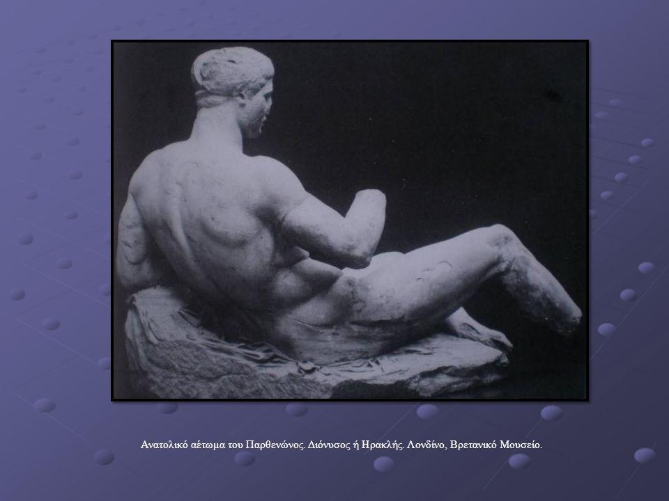 Ανατολικό αέτωμα του Παρθενώνος. Διόνυσος ή Ηρακλής. Λονδίνο, Βρετανικό Μουσείο.