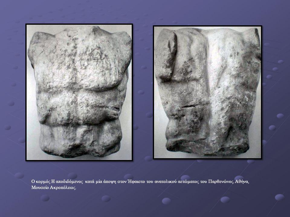 Ο κορμός Η αποδιδόμενος κατά μία άποψη στον Ήφαιστο του ανατολικού αετώματος του Παρθενώνος.