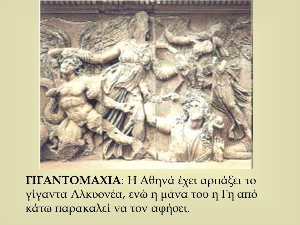 ΓΙΓΑΝΤΟΜΑΧΙΑ : Η Αθηνά έχει αρπάξει το γίγαντα Αλκυονέα, ενώ η μάνα του η Γη από κάτω παρακαλεί να τον αφήσει.