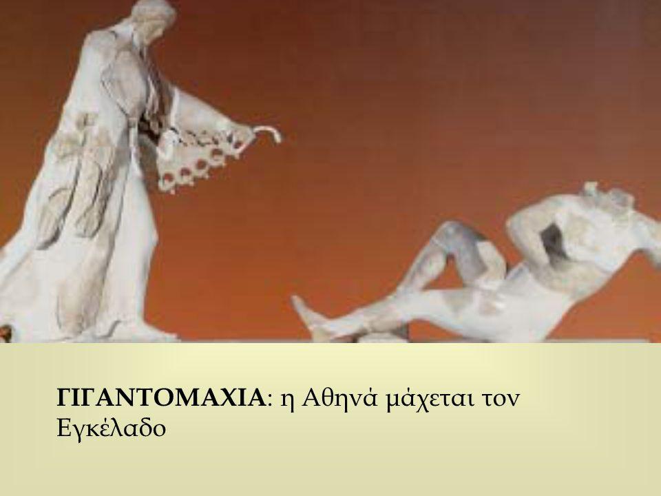 ΓΙΓΑΝΤΟΜΑΧΙΑ : η Αθηνά μάχεται τον Εγκέλαδο