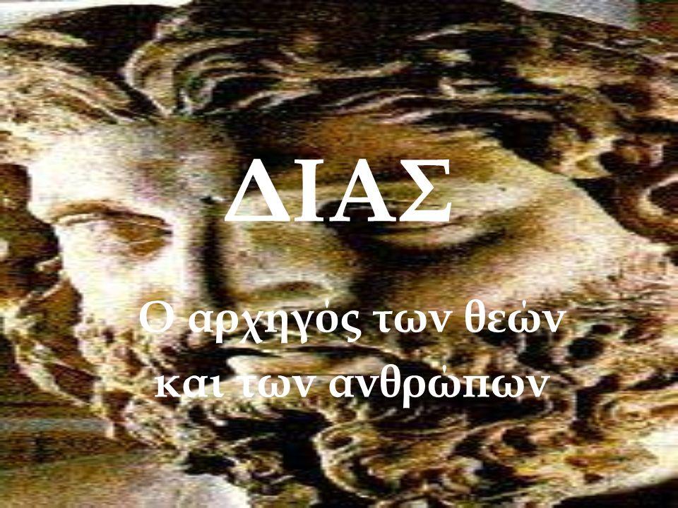 ΔΙΑΣ Ο αρχηγός των θεών και των ανθρώπων