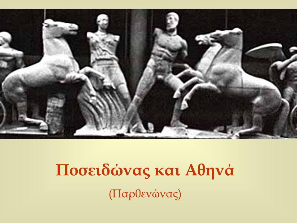 Ποσειδώνας και Αθηνά (Παρθενώνας)