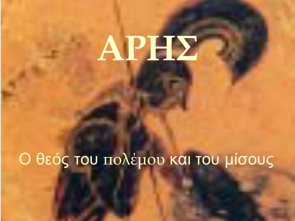 ΑΡΗΣ Ο θεός του πολέμου και του μίσους