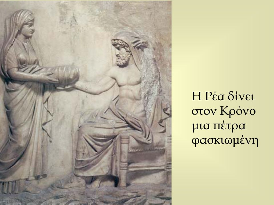 Η Ρέα δίνει στον Κρόνο μια πέτρα φασκιωμένη