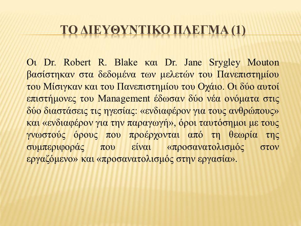 Οι Dr. Robert R. Blake και Dr.