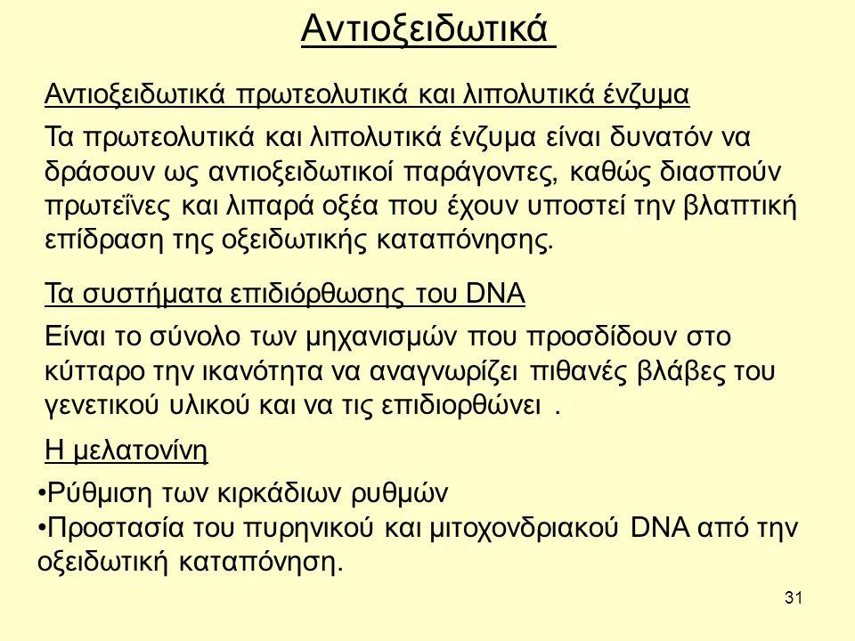 31 Αντιοξειδωτικά πρωτεολυτικά και λιπολυτικά ένζυμα Αντιοξειδωτικά Τα πρωτεολυτικά και λιπολυτικά ένζυμα είναι δυνατόν να δράσουν ως αντιοξειδωτικοί
