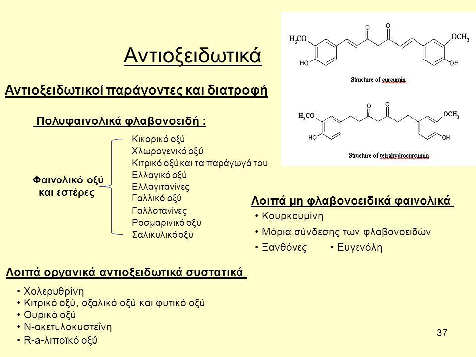 37 Αντιοξειδωτικοί παράγοντες και διατροφή Αντιοξειδωτικά Πολυφαινολικά φλαβονοειδή : Φαινολικό οξύ και εστέρες Κικορικό οξύ Χλωρογενικό οξύ Κιτρικό ο