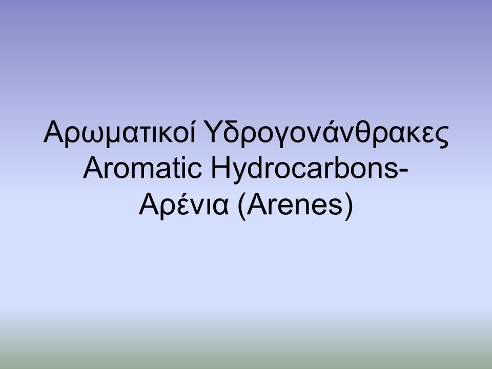 Αρωματικοί Υδρογονάνθρακες Aromatic Hydrocarbons- Αρένια (Arenes)