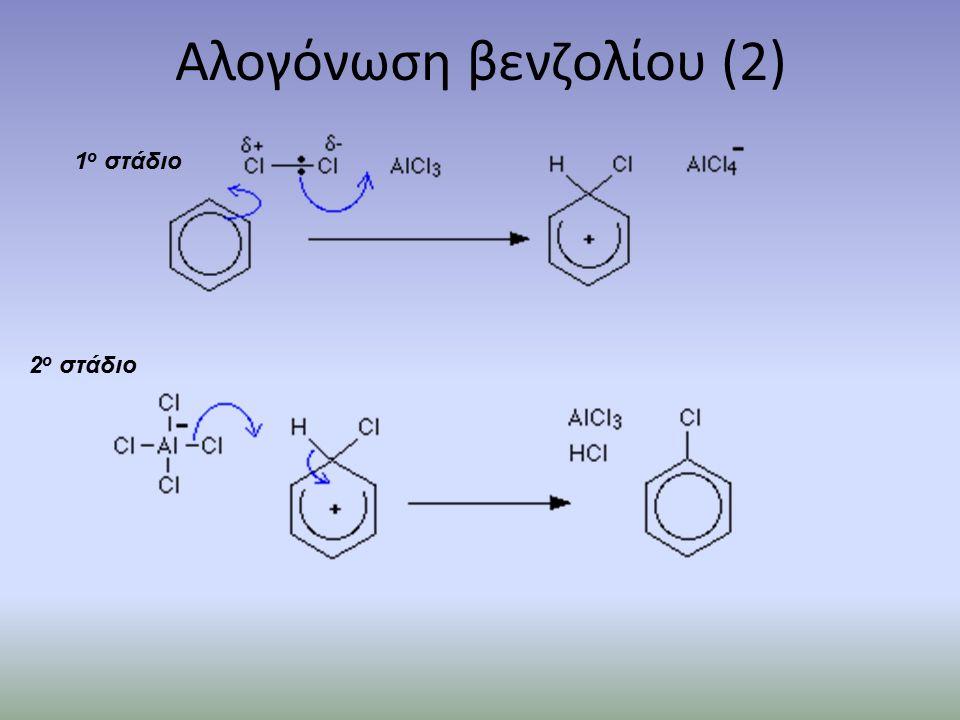 Αλογόνωση βενζολίου (2) 1 ο στάδιο 2 ο στάδιο