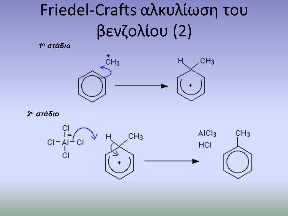 Friedel-Crafts αλκυλίωση του βενζολίου (2) 1 ο στάδιο 2 ο στάδιο