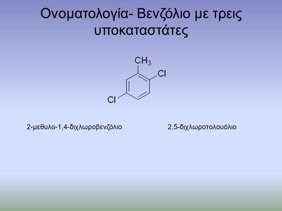 2-μεθυλο-1,4-διχλωροβενζόλιο2,5-διχλωροτολουόλιο Ονοματολογία- Βενζόλιο με τρεις υποκαταστάτες