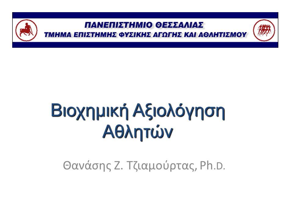 Θανάσης Ζ. Τζιαμούρτας, Ph.D. Βιοχημική Αξιολόγηση Αθλητών