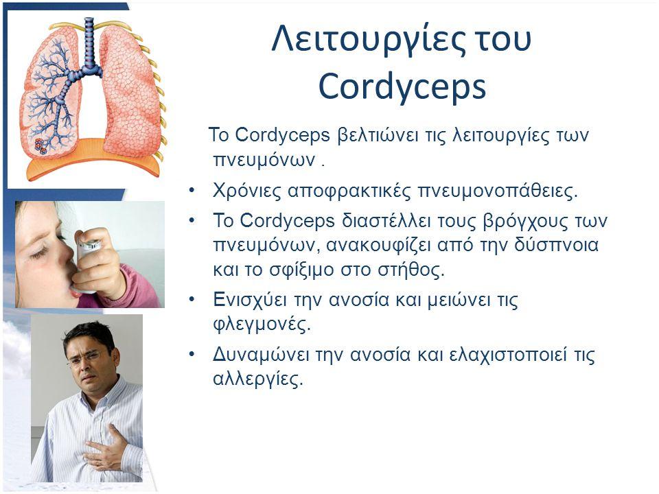 Λειτουργίες του Cordyceps Το Cordyceps βελτιώνει τις λειτουργίες των πνευμόνων.