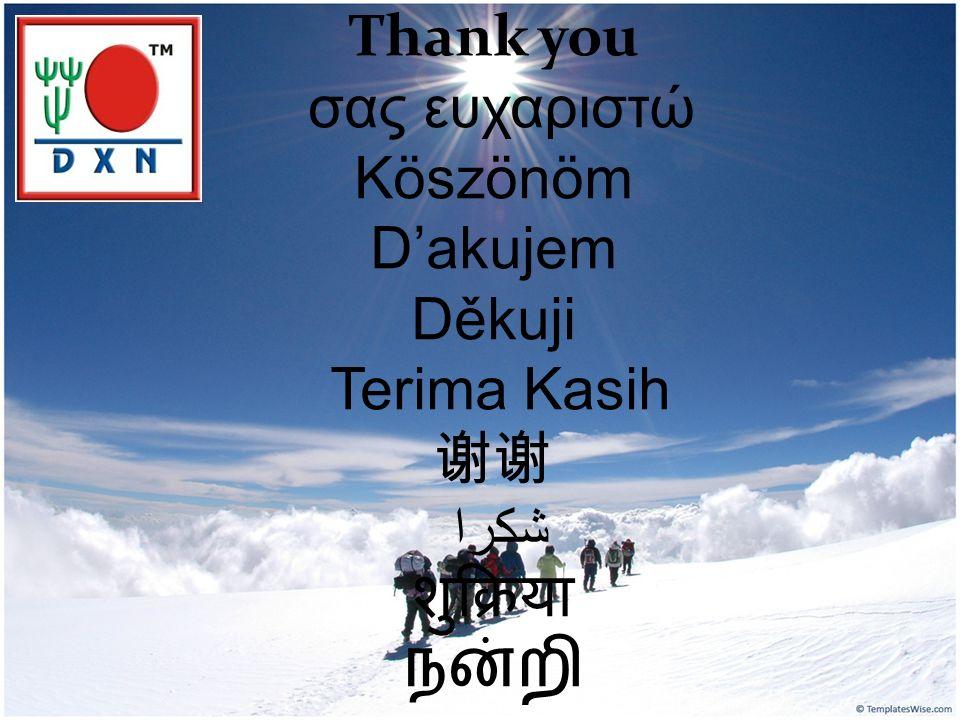 Thank you σας ευχαριστώ Köszönöm D'akujem Děkuji Terima Kasih 谢谢 شكرا शुक्रिया நன்றி