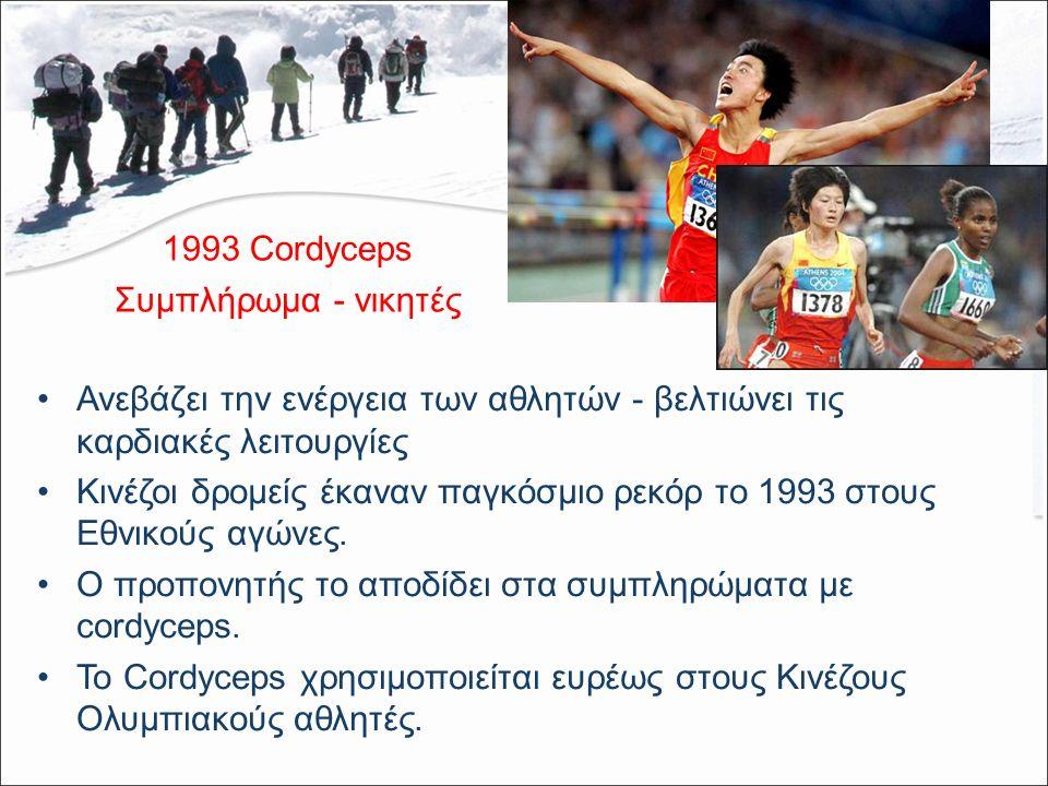 Ανεβάζει την ενέργεια των αθλητών - βελτιώνει τις καρδιακές λειτουργίες Κινέζοι δρομείς έκαναν παγκόσμιο ρεκόρ το 1993 στους Εθνικούς αγώνες.