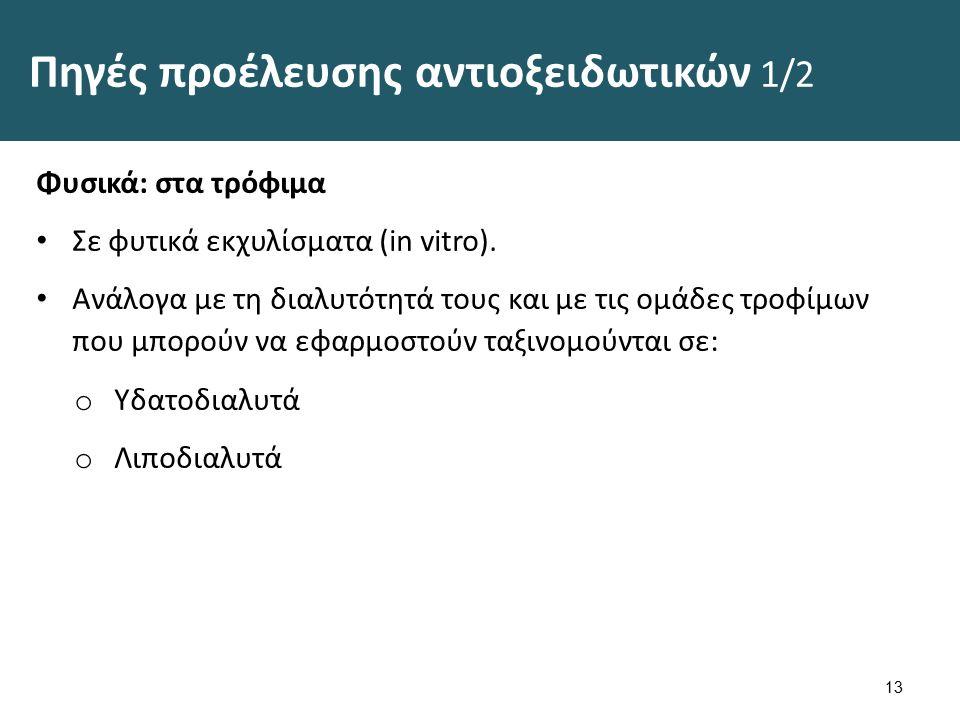 Πηγές προέλευσης αντιοξειδωτικών 1/2 Φυσικά: στα τρόφιμα Σε φυτικά εκχυλίσματα (in vitro).