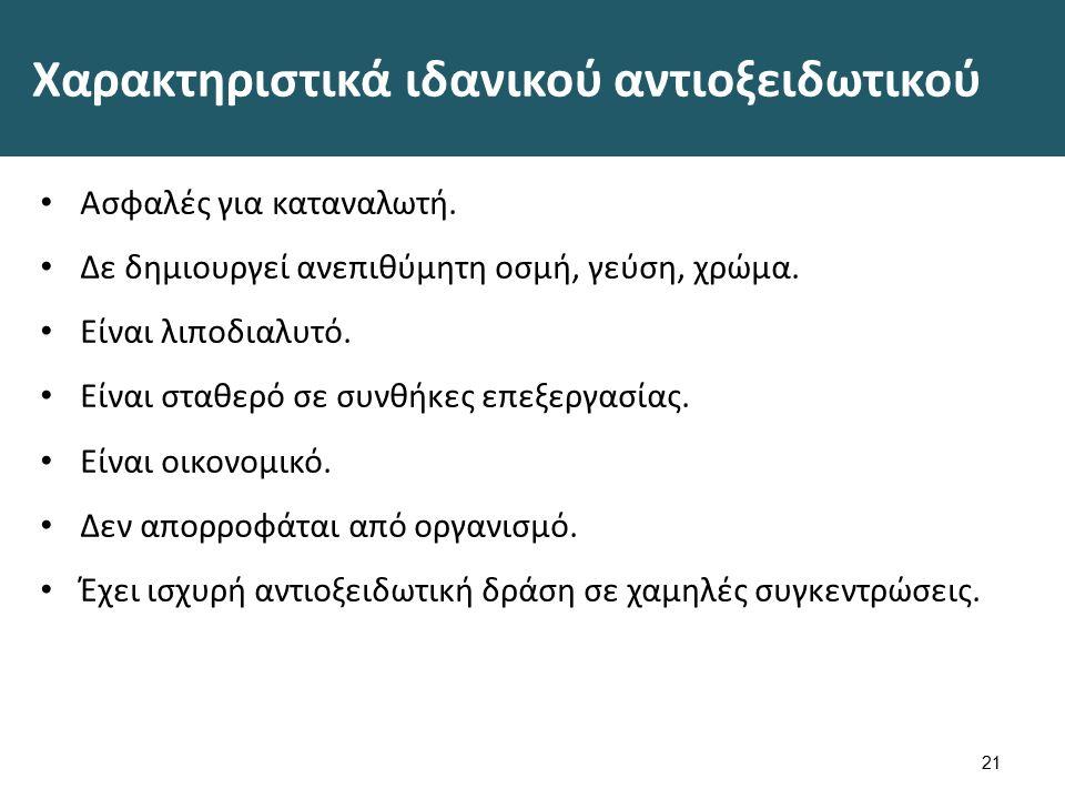 Χαρακτηριστικά ιδανικού αντιοξειδωτικού Ασφαλές για καταναλωτή.