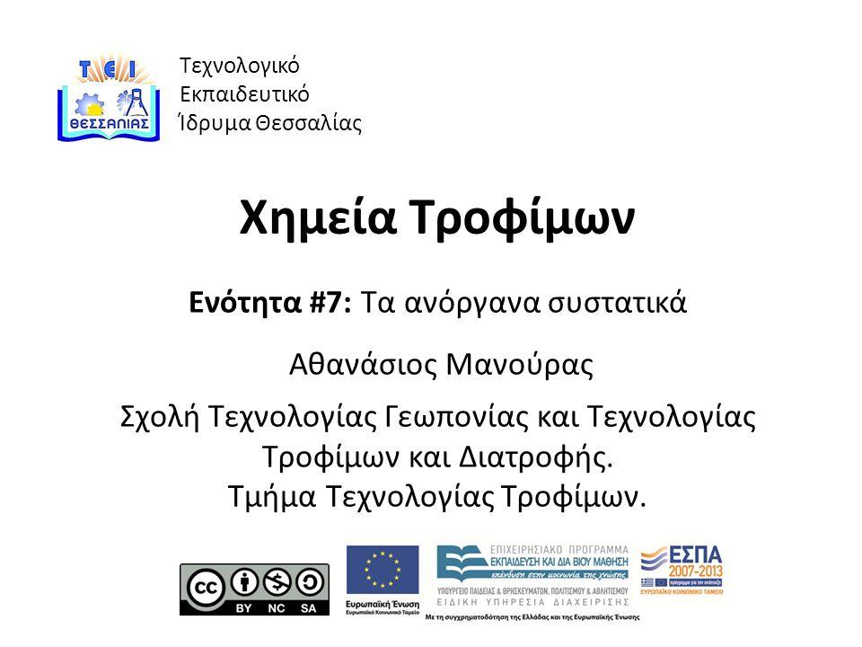 Τεχνολογικό Εκπαιδευτικό Ίδρυμα Θεσσαλίας Χημεία Τροφίμων Ενότητα #7: Τα ανόργανα συστατικά Αθανάσιος Μανούρας Σχολή Τεχνολογίας Γεωπονίας και Τεχνολογίας Τροφίμων και Διατροφής.