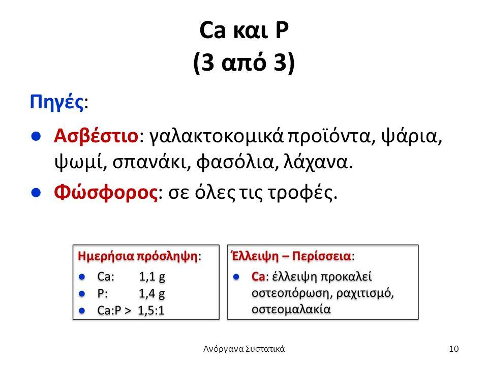 Ca και P (3 από 3) Πηγές: ●Ασβέστιο: γαλακτοκομικά προϊόντα, ψάρια, ψωμί, σπανάκι, φασόλια, λάχανα.