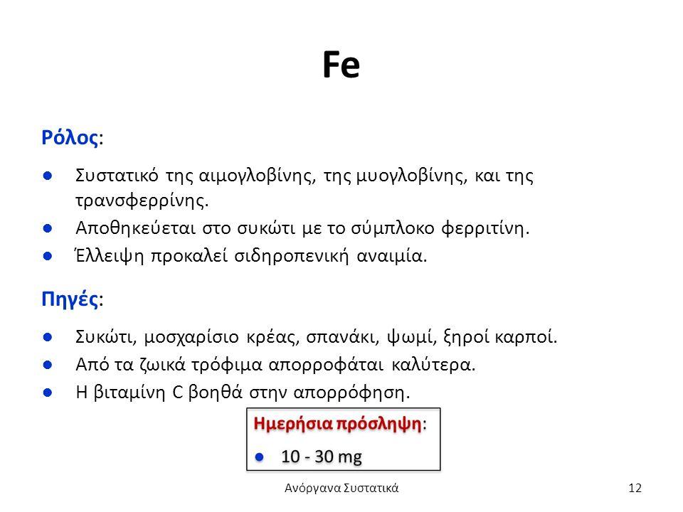 Fe Ρόλος: ●Συστατικό της αιμογλοβίνης, της μυογλοβίνης, και της τρανσφερρίνης.