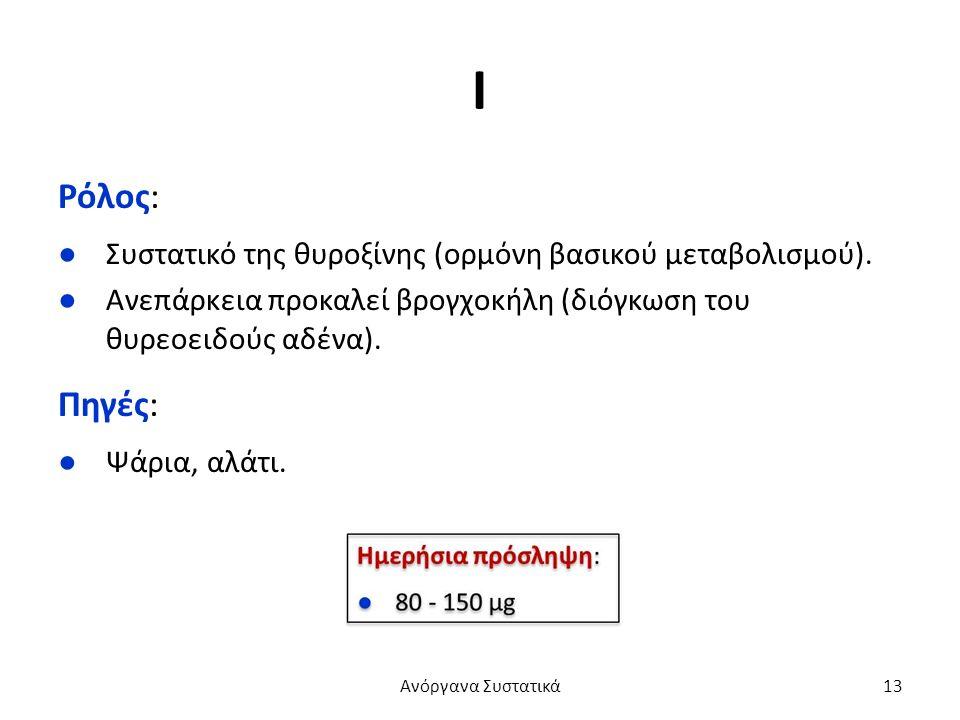 I Ρόλος: ●Συστατικό της θυροξίνης (ορμόνη βασικού μεταβολισμού).