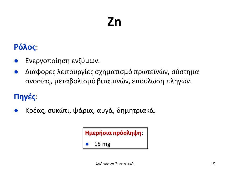 Zn Ρόλος: ●Ενεργοποίηση ενζύμων.