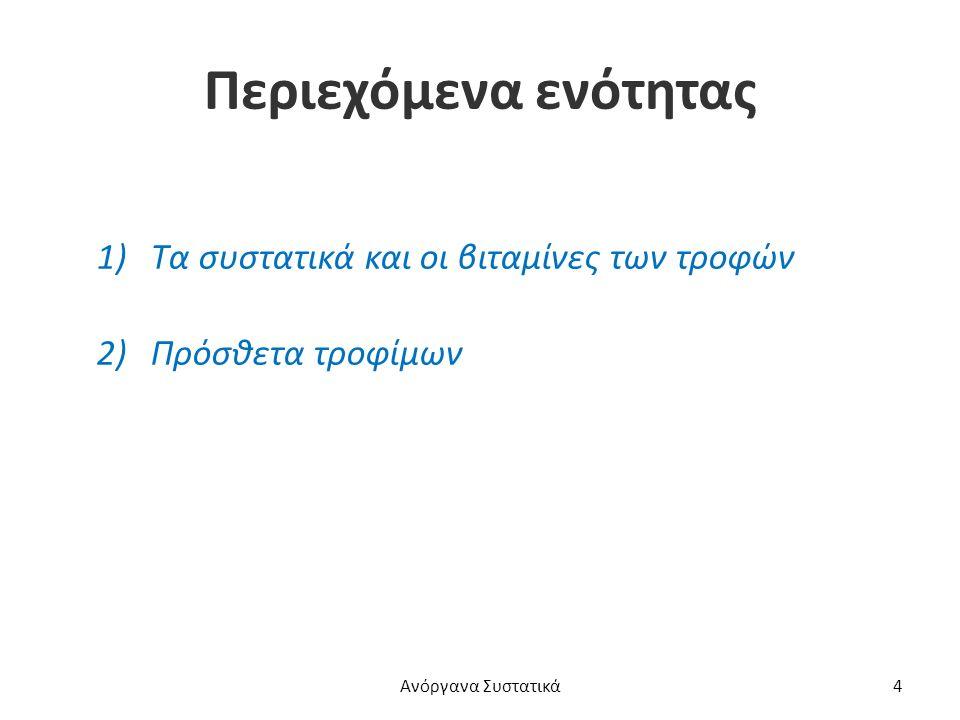 Διατήρηση Σημειωμάτων Οποιαδήποτε αναπαραγωγή ή διασκευή του υλικού θα πρέπει να συμπεριλαμβάνει:  το Σημείωμα Αναφοράς,  το Σημείωμα Αδειοδότησης,  τη Δήλωση Διατήρησης Σημειωμάτων,  το Σημείωμα Χρήσης Έργων Τρίτων.