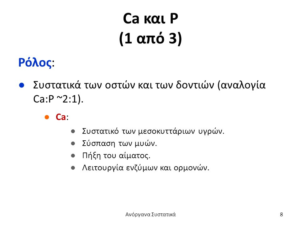 Ca και P (1 από 3) Ρόλος: ●Συστατικά των οστών και των δοντιών (αναλογία Ca:P ~2:1).
