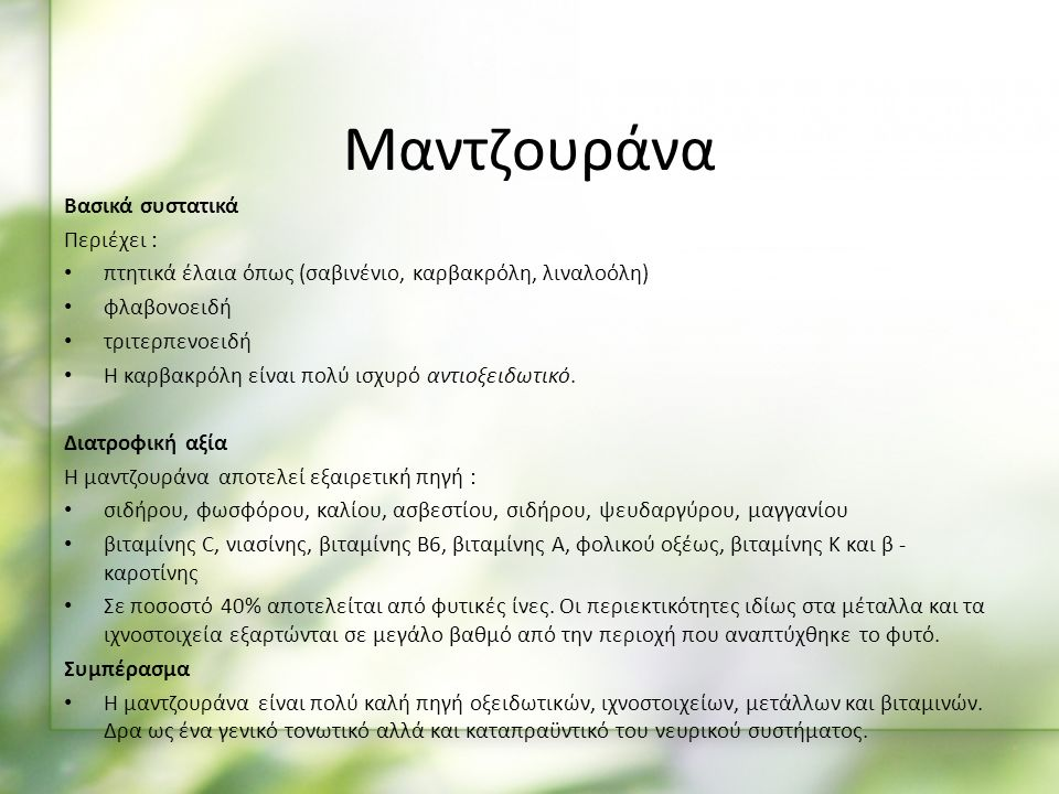 Βασικά συστατικά Περιέχει : πτητικά έλαια όπως (σαβινένιο, καρβακρόλη, λιναλοόλη) φλαβονοειδή τριτερπενοειδή Η καρβακρόλη είναι πολύ ισχυρό αντιοξειδωτικό.