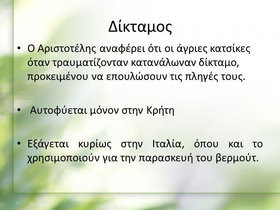 Δίκταμος Ο Αριστοτέλης αναφέρει ότι οι άγριες κατσίκες όταν τραυματίζονταν κατανάλωναν δίκταμο, προκειμένου να επουλώσουν τις πληγές τους.
