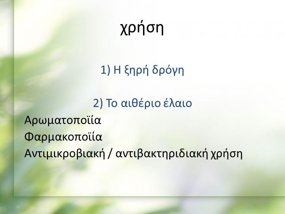 Πειράματα Έχει χρησιμοποιηθεί από Έλληνες επιστήμονες για τον έλεγχο βακτηρίων.
