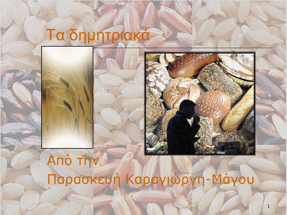 2 Τα δημητριακά είναι: Σιτάρι Κριθάρι Ρύζι