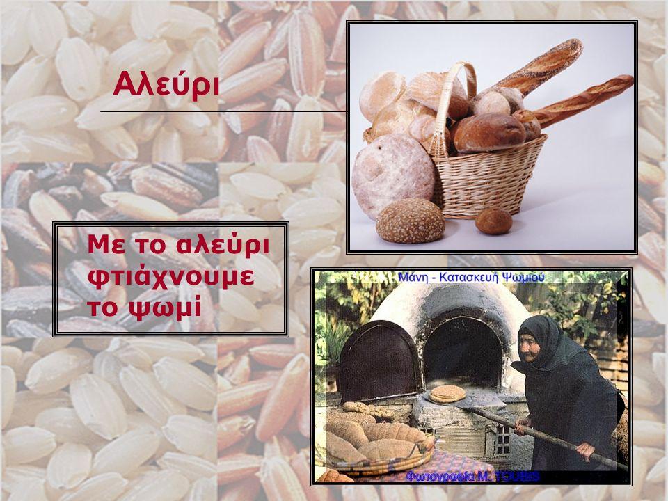 7 Αλεύρι Με το αλεύρι φτιάχνουμε το ψωμί