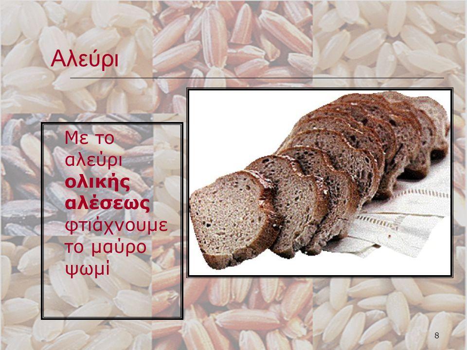 9 Θρεπτική αξία του ψωμιού Άσπρο ψωμί Υδατάνθρακες Μαύρο ψωμί Υδατάνθρακες Βιταμίνες Β Μέταλλα (ασβέστιο, σίδηρος) Φυτικές ίνες