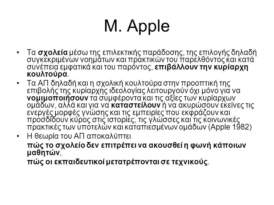 Μ. Apple Τα σχολεία μέσω της επιλεκτικής παράδοσης, της επιλογής δηλαδή συγκεκριμένων νοημάτων και πρακτικών του παρελθόντος και κατά συνέπεια εμφατικ
