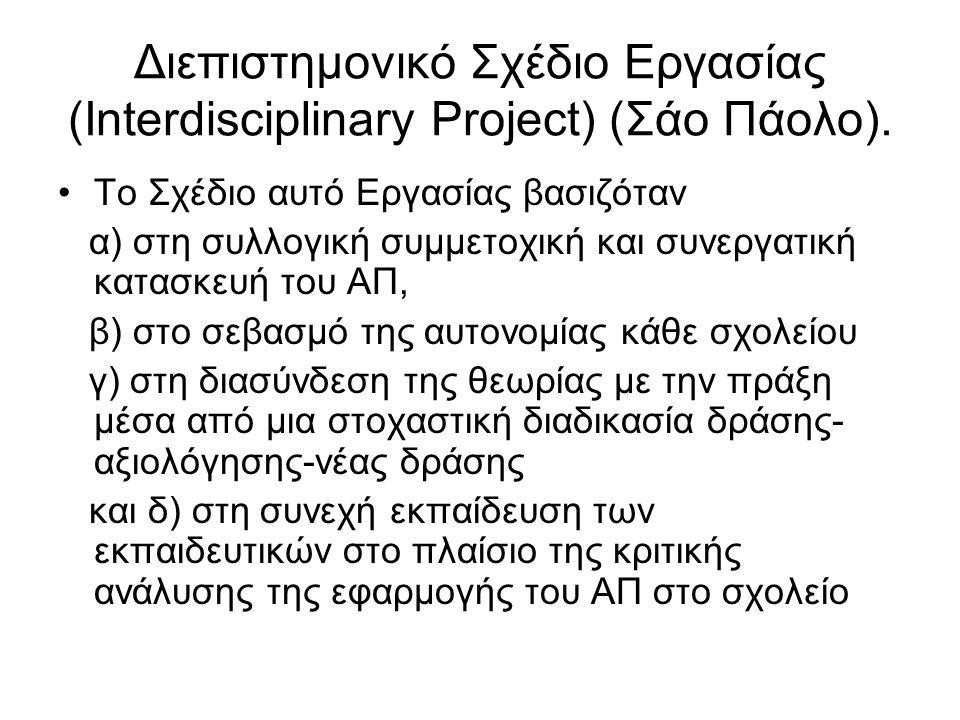 Διεπιστημονικό Σχέδιο Εργασίας (Interdisciplinary Project) (Σάο Πάολο). Το Σχέδιο αυτό Εργασίας βασιζόταν α) στη συλλογική συμμετοχική και συνεργατική