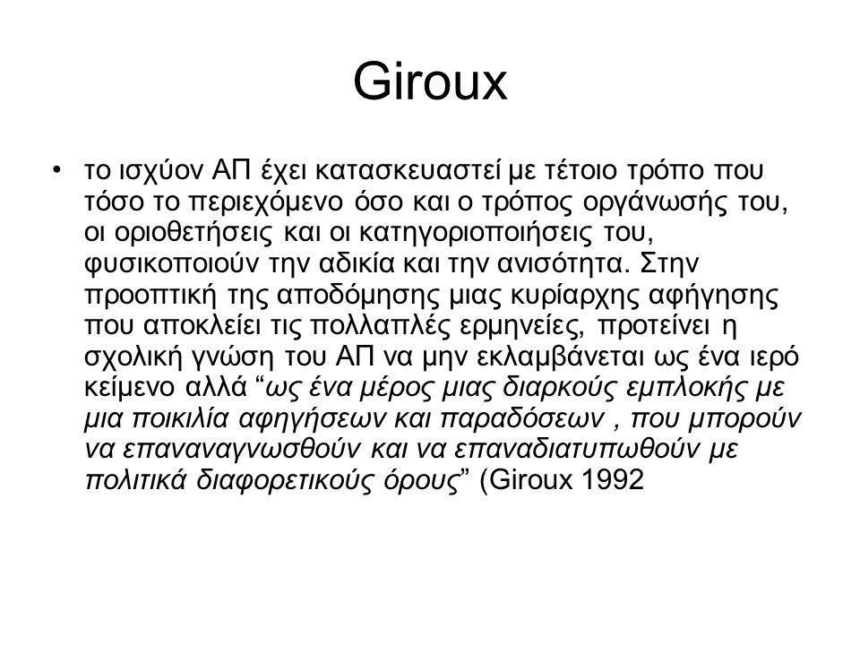Giroux το ισχύον ΑΠ έχει κατασκευαστεί με τέτοιο τρόπο που τόσο το περιεχόμενο όσο και ο τρόπος οργάνωσής του, οι οριοθετήσεις και οι κατηγοριοποιήσεις του, φυσικοποιούν την αδικία και την ανισότητα.