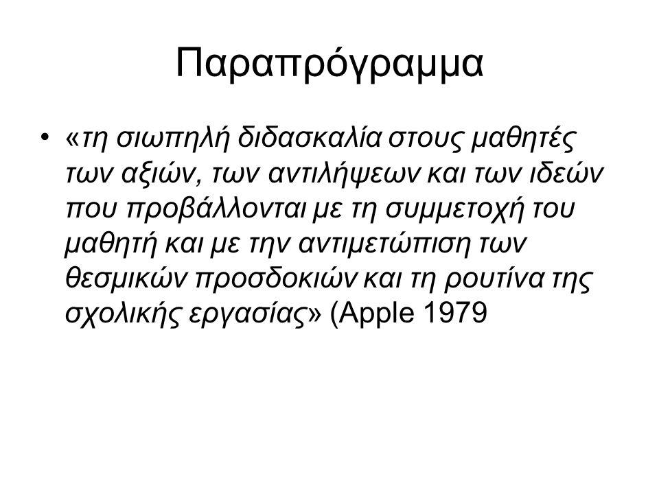 Παραπρόγραμμα «τη σιωπηλή διδασκαλία στους μαθητές των αξιών, των αντιλήψεων και των ιδεών που προβάλλονται με τη συμμετοχή του μαθητή και με την αντιμετώπιση των θεσμικών προσδοκιών και τη ρουτίνα της σχολικής εργασίας» (Apple 1979