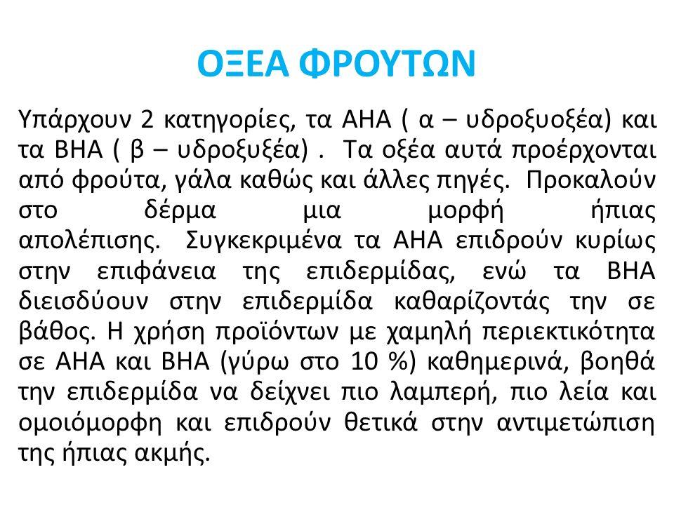 ΟΞΕΑ ΦΡΟΥΤΩΝ Υπάρχουν 2 κατηγορίες, τα ΑΗΑ ( α – υδροξυοξέα) και τα ΒHA ( β – υδροξυξέα).