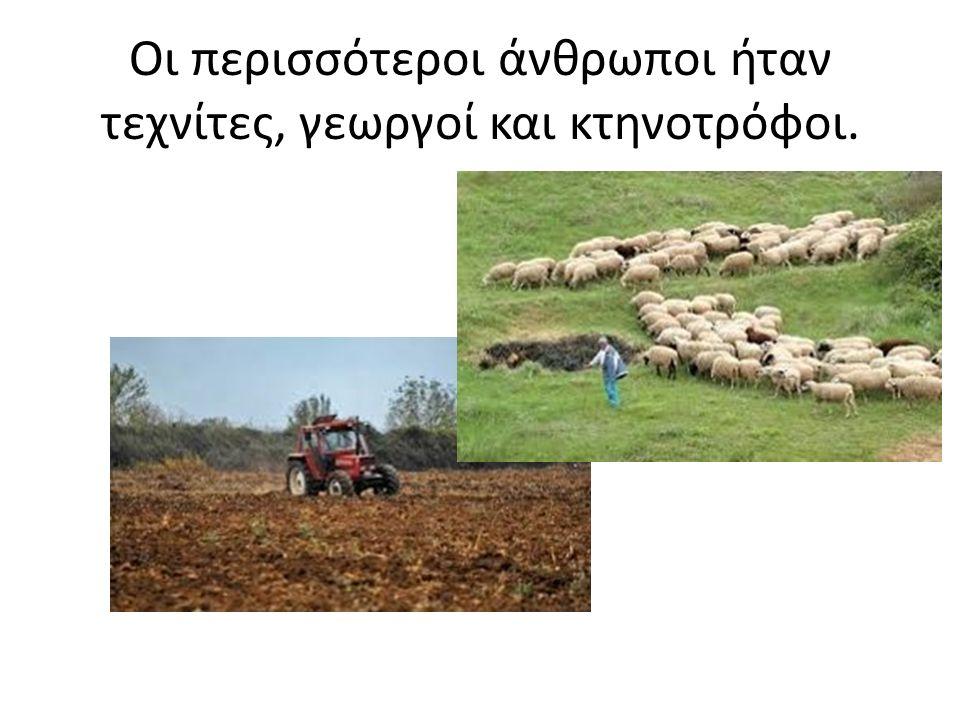 Οι περισσότεροι άνθρωποι ήταν τεχνίτες, γεωργοί και κτηνοτρόφοι.