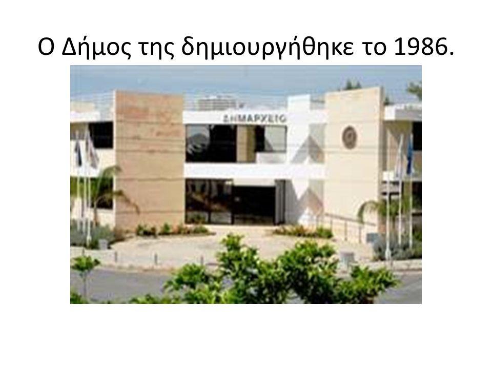 Ο Δήμος της δημιουργήθηκε το 1986.