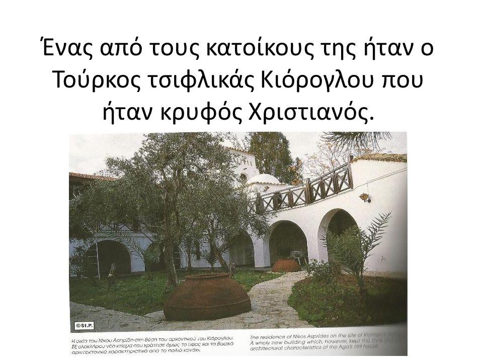 Ένας από τους κατοίκους της ήταν ο Τούρκος τσιφλικάς Κιόρογλου που ήταν κρυφός Χριστιανός.