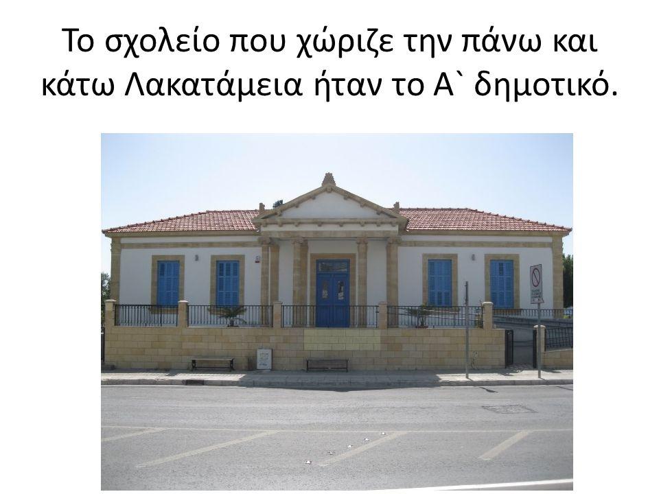 Το σχολείο που χώριζε την πάνω και κάτω Λακατάμεια ήταν το Α` δημοτικό.