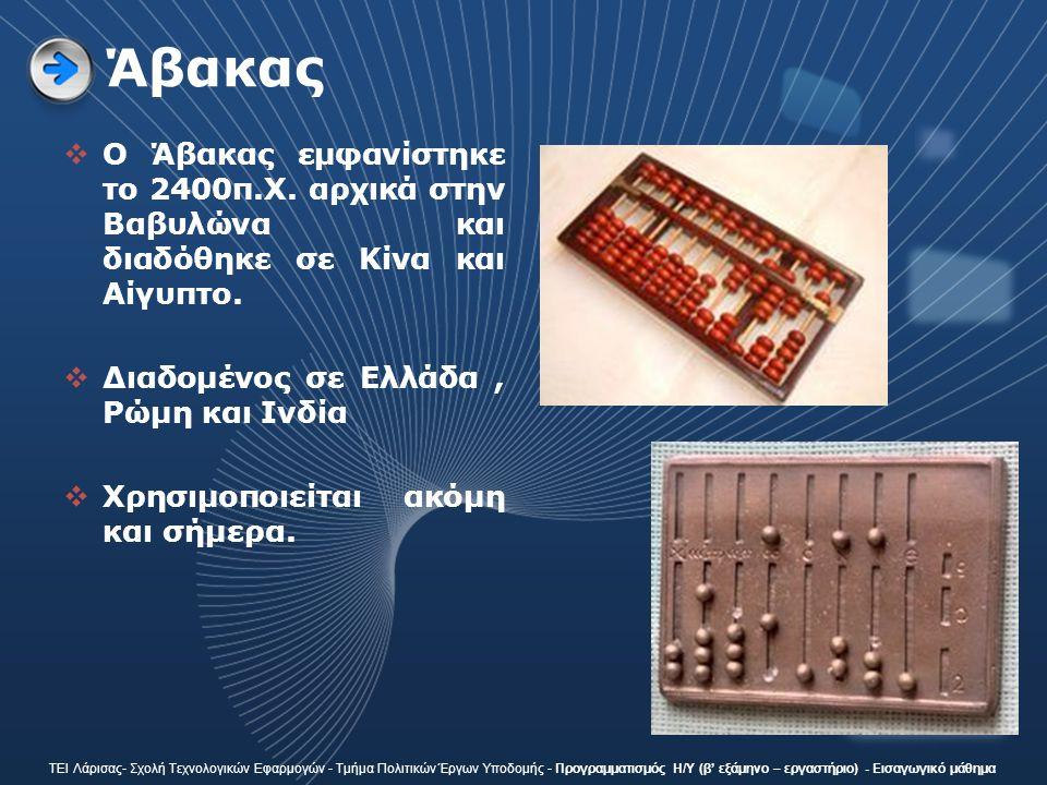 Άβακας  Ο Άβακας εμφανίστηκε το 2400π.Χ. αρχικά στην Βαβυλώνα και διαδόθηκε σε Κίνα και Αίγυπτο.