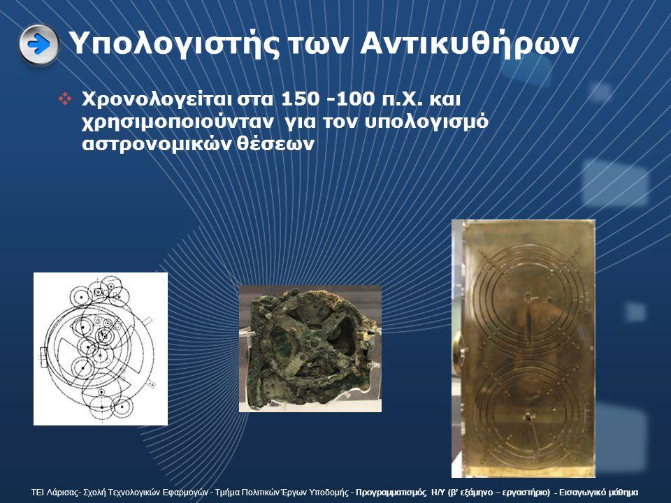 Υπολογιστής των Αντικυθήρων  Χρονολογείται στα 150 -100 π.Χ.