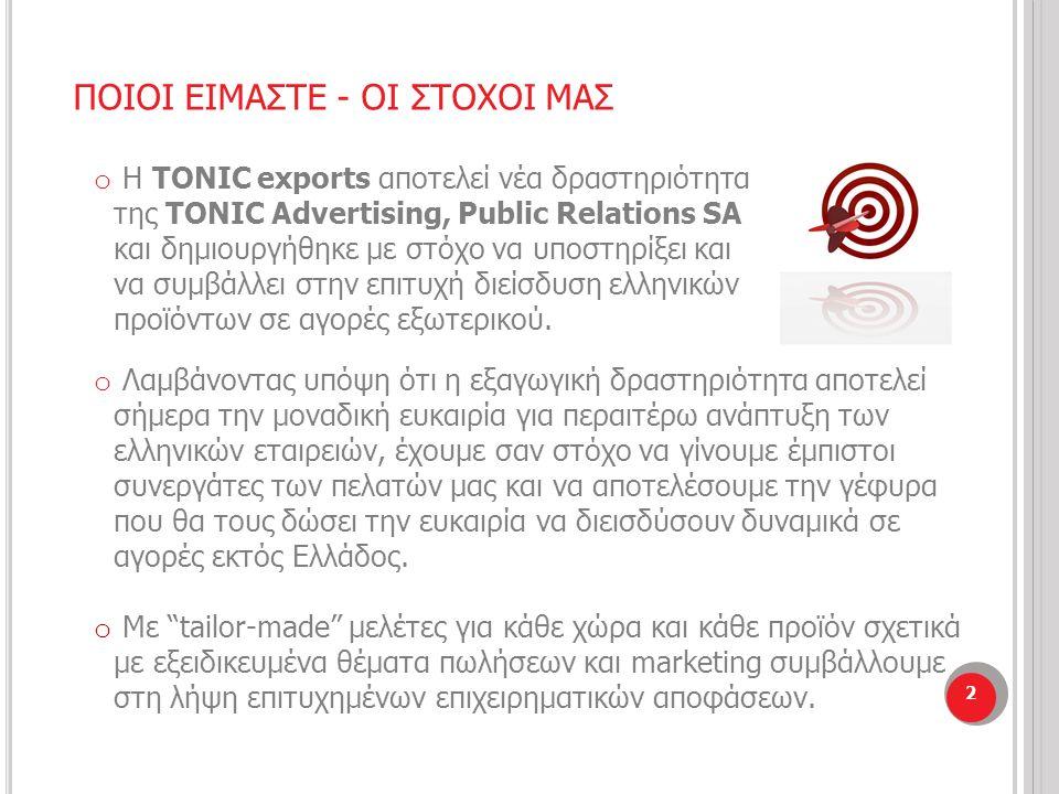 ΠΟΙΟΙ ΕΙΜΑΣΤΕ - ΟΙ ΣΤΟΧΟΙ ΜΑΣ 2 o Λαμβάνοντας υπόψη ότι η εξαγωγική δραστηριότητα αποτελεί σήμερα την μοναδική ευκαιρία για περαιτέρω ανάπτυξη των ελληνικών εταιρειών, έχουμε σαν στόχο να γίνουμε έμπιστοι συνεργάτες των πελατών μας και να αποτελέσουμε την γέφυρα που θα τους δώσει την ευκαιρία να διεισδύσουν δυναμικά σε αγορές εκτός Ελλάδος.